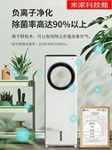 無葉風扇 榮事達無葉風扇空調扇制冷家用冷風機電扇加濕小型宿舍靜音電風扇 米家WJ