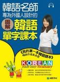 圖解韓語單字課本:韓語名師專為外國人設計,不只好記,還很好用!(隨書附贈MP3)