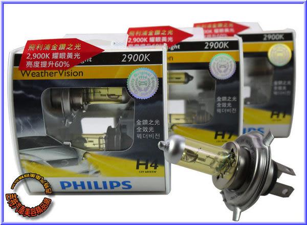 【吉特汽車百貨】PHILIPS飛利浦 金鑽之光 2900K 耀眼黃光 黃金燈泡 (亮度提升60%)H