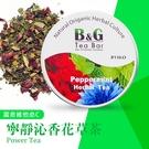 【德國農莊 B&G Tea Bar】 寧靜沁香花草茶 圓鐵罐 (25g)