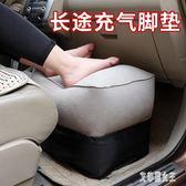 充氣腳墊 足踏長途飛機高鐵汽車出國旅行便捷足墊腿蹬放腳睡覺神器 LJ2520【艾菲爾女王】