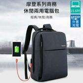 AT-EBH 摩登系列 商務包 尼龍 防刮 休閒包 USB界面 充電+聽歌 兩用背包 充電背包 男士 雙肩包 電腦包