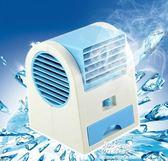 usb小型電風扇水制冷隨身迷你小空調學生宿舍床上辦公室靜音電扇igo      易家樂