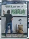 挖寶二手片-C80-正版DVD-電影【熊...