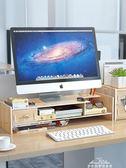 索樂電腦顯示器增高架子辦公室桌面屏收納墊高置物架支架臺式底座 早秋最低價igo