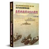 近代東亞海域交流(產業與海洋文化的展開)