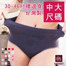 女性無縫中大尺碼內褲 (30~46吋腰圍...
