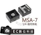 【EC數位】MSA-7 1/4螺牙 轉通用型熱靴座 熱靴轉換座 可加裝 持續燈 太陽燈 麥克風 閃光燈