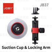 JOBY Suction Cup & Locking Arm 運動攝影機 強力吸盤鎖臂【公司貨】JB37