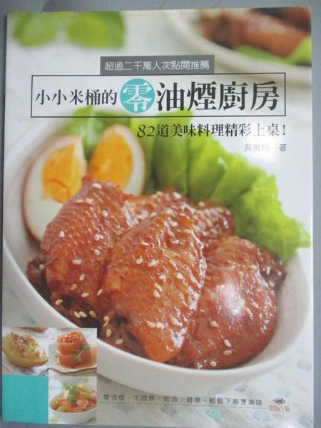 【書寶二手書T8/餐飲_FK7】小小米桶的零油煙廚房_吳美玲