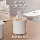 歐式簡約木質蓋圓筒面紙盒【HA 028 】捲筒捲紙衛生紙紙巾圓型衛生紙抽取式紙盒