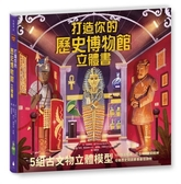 打造你的歷史博物館立體書(內含5組古代文物立體模型)【城邦讀書花園】