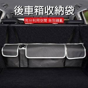 汽車後車箱掛式收納袋 多功能後座置物袋 適用SUV RV休旅車黑色