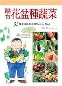 (二手書)陽台花盆種蔬菜