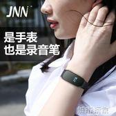 錄音筆JNN迷你錄音手錶手環遠距微型超小錄音筆專業高清降噪器學生MP3igo 城市玩家