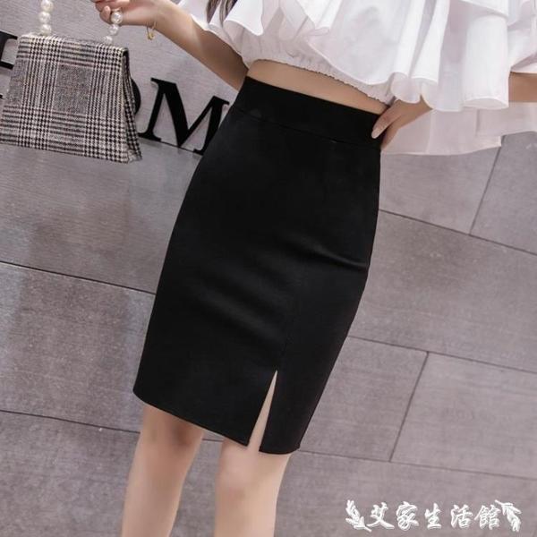 窄裙 黑色半身裙女高腰一步裙包臀職業西裝裙工作裙正裝裙子OL群短裙子 艾家