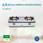 【莊頭北】TG-6001TS銅蓋爐頭安全台爐_天然氣