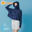 UV100 防曬 抗UV-冰纖彈力口罩連帽披風外套-女