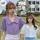 EASON SHOP(GW6356)韓版可愛短版前排釦翻領娃娃領泡泡袖短袖襯衫女上衣服修身顯瘦內搭衫閨蜜裝紫