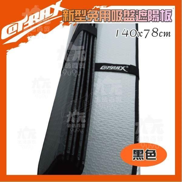 【九元生活百貨】Cotrax 黑色免用吸盤遮陽板/140x78cm 前檔遮陽板
