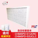 【 HEPA活性碳濾心】適用於3m超濾淨型CHIMSPD-01/02UCF FAP01/02 (含活性碳版本)