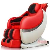 按摩椅 新款全自動豪華按摩椅家用全身智慧小型太空艙沙發老人電動按摩器T 3色