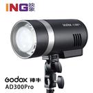 【映象】GODOX 神牛 AD300Pro 專業300WS TTL閃光燈 外拍棚燈 開年公司貨 閃光燈 閃燈 AD300 Pro