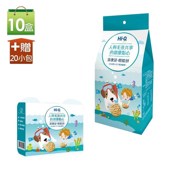 【Hi-Q pets】藻康留機能餅10盒再贈20盒體驗包 中華海洋(全齡犬貓適用)