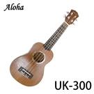 【非凡樂器】Aloha UK-300A 21吋原木烏克麗麗 包邊 / 手感好.音色佳 / 強力推薦入門款