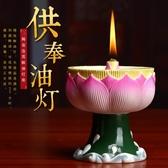 陶瓷蓮花油燈供佛燈酥油燈家用供奉蘇油長明燈燭台 液體油燈燈座『摩登大道』