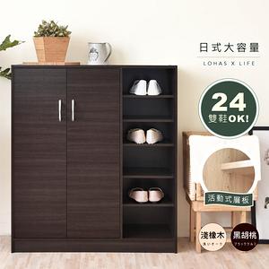 【Hopma】簡約二門六格鞋櫃/收納櫃-黑胡桃