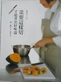 【書寶二手書T8/餐飲_JMT】菜要這樣切,才能煮出好味道_脇雅世