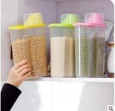 現貨   T塑料密封罐廚房大號食品收納儲物罐五谷雜糧罐子有蓋收納盒