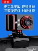高清視頻攝像頭電腦臺式機筆記本內置帶麥克風話筒上課專用網課遠程教學設備 果果輕時尚