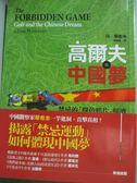 【書寶二手書T4/社會_LDW】高爾夫與中國夢:禁忌的綠色鴉片經濟_丹‧華希本