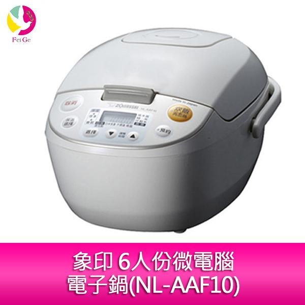 象印 6人份微電腦電子鍋(NL-AAF10)