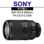 SONY G 鏡 FE70-300mm F4.5-5.6 G OSS (平輸)