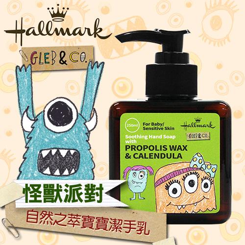 Hallmark合瑪克 怪獸派對 自然之萃寶寶潔手乳 250ml【BG Shop】