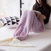 毛毯 五彩魚鱗美人魚尾巴針織毛線毯沙發空調毯看書休閒毯成人午睡蓋毯【中秋節】