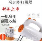 220V打蛋器家用多功能烘焙工具迷你手持電動打蛋機奶油打發器攪拌器 QG10919『樂愛居家館』