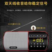 收音機 新款便攜式老人半導體迷你小型可充電插卡fm調頻廣播大學生TA4742【Sweet家居】