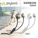 【限時下殺+24期0利率】JAYBIRD 藍芽無線運動入耳式耳機 Tarah