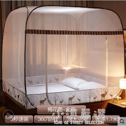 蒙古包蚊帳家用免安裝1.8m床1.5m防摔兒童1.2夏季折疊防蚊罩2米CY『小淇嚴選』