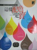 【書寶二手書T1/設計_QNY】這樣配色一定賣:暢銷色法則與34款商品好設計_高?美紀