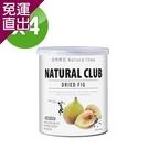自然時記 生機無花果乾(全素/200g/罐裝) 4入組【免運直出】