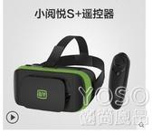 VR眼鏡 小閱悅s VR眼鏡手機專用3d眼鏡虛擬現實頭戴式電影游戲設備 快速出貨
