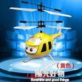 超級飛機樂迪感應飛行器充電耐摔遙控小黃人直升機兒童玩具男孩 陽光好物igo
