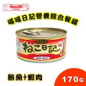 『黃金喵喵日記貓罐 』鮪魚+蝦肉 - 170g
