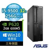 【南紡購物中心】ASUS 華碩 B360 SFF 商用電腦 i5-9500/32G/256G/P620/Win10專業版/3Y