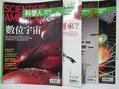 【書寶二手書T6/雜誌期刊_JAC】科學人_121~127期間_共4本合售_數位宇宙